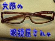 大阪の眼鏡屋さん。