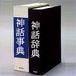 神話辞典・事典リングmixi版