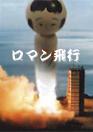 こけし is Rock