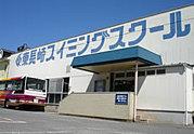 東長崎スイミングスクール