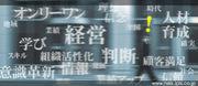 日創研SAコース大阪
