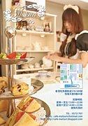 香港メイド喫茶「Cafe Matsuri」