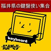 福井県在住のキーボード集まれ!
