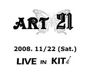 アート21