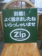 ZIP愛好会