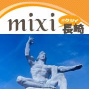 ミクシィ長崎