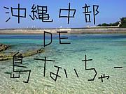 沖縄中部de島ないちゃーの会