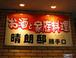 晴朗邸勝手口(奈良市餅飯殿)