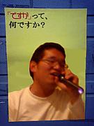 the 吉田隊