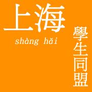 上海学生同盟@mixi (for gay)