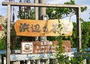 浜辺の茶屋 (沖縄・玉城村)