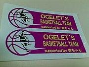 バスケットチーム オゲレッツ