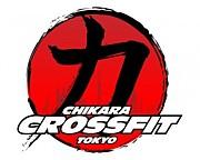 クロスフィット CrossFit