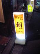 ◆料理攻防-創◆