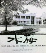 水戸桜ノ牧 '98卒業