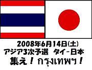 6月14日タイ-日本@タイ現地観戦