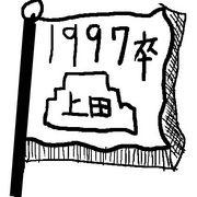 上田染谷丘高校の1997年卒
