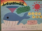 ☆レインボー22☆