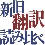 新旧翻訳読み比べ