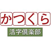 かつくら(活字倶楽部)