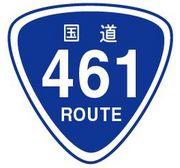 国道461号