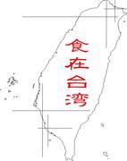 台湾開拓者