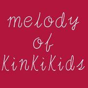 KinKiKidsのメロディ。