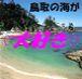 鳥取の海が大好きだ&a