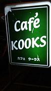 cafe bar クークス
