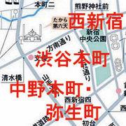 西新宿渋谷本町中野本町弥生町
