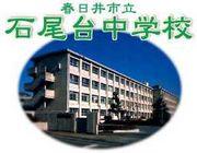 春日井市立石尾台中学校