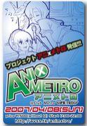 アニメトロ - Ani x Metro