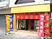 バンコク沖縄料理&居酒屋金城
