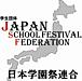 [JSF]日本学園祭連合