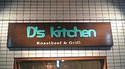 三鷹駅北口 D's kitchen