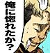 オルオ・ボザド【進撃の巨人】