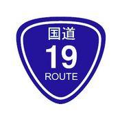 国道19号