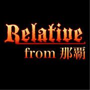 RELATIVE(リレイティブ)