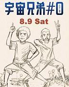 アニメ映画 『宇宙兄弟#0』