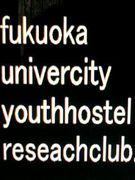 福岡大学ユースホステル研究部*ホワイトカラー*