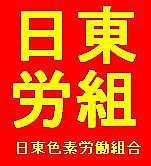 日東色素労働組合