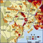 東京直下大地震 対策委員会