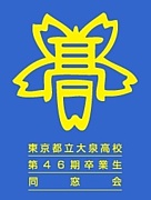 都立大泉高校46期同窓会12/30