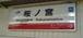 【桜ノ宮】