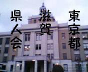 東京都滋賀県人会