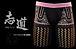 志道(SIDO) -甲冑パンツ-