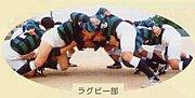S県T川高校ラグビー部(13期生)