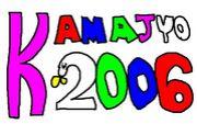 鎌倉女学院2006年度卒業生
