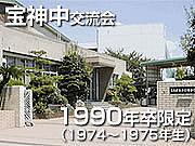 【宝神中】交流会 '90年卒限定
