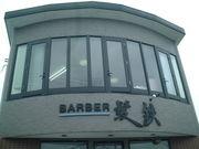浪江のBAR BER 「髪鉄」